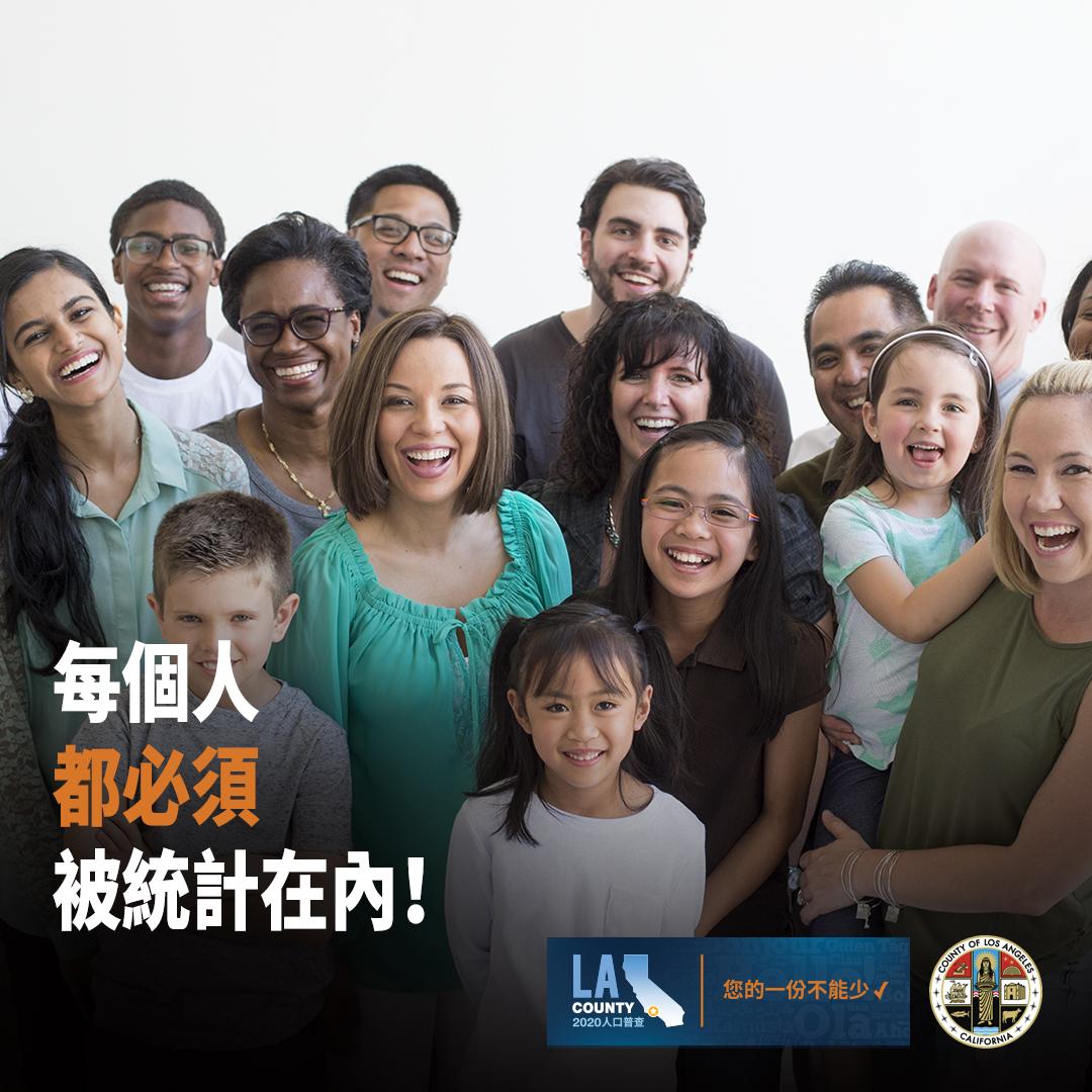 洛杉磯縣政委員會提出警示:除非更多洛縣居民填寫人口普查表格 洛縣因應新冠病毒和提供其他服務的經費可能將因此削減