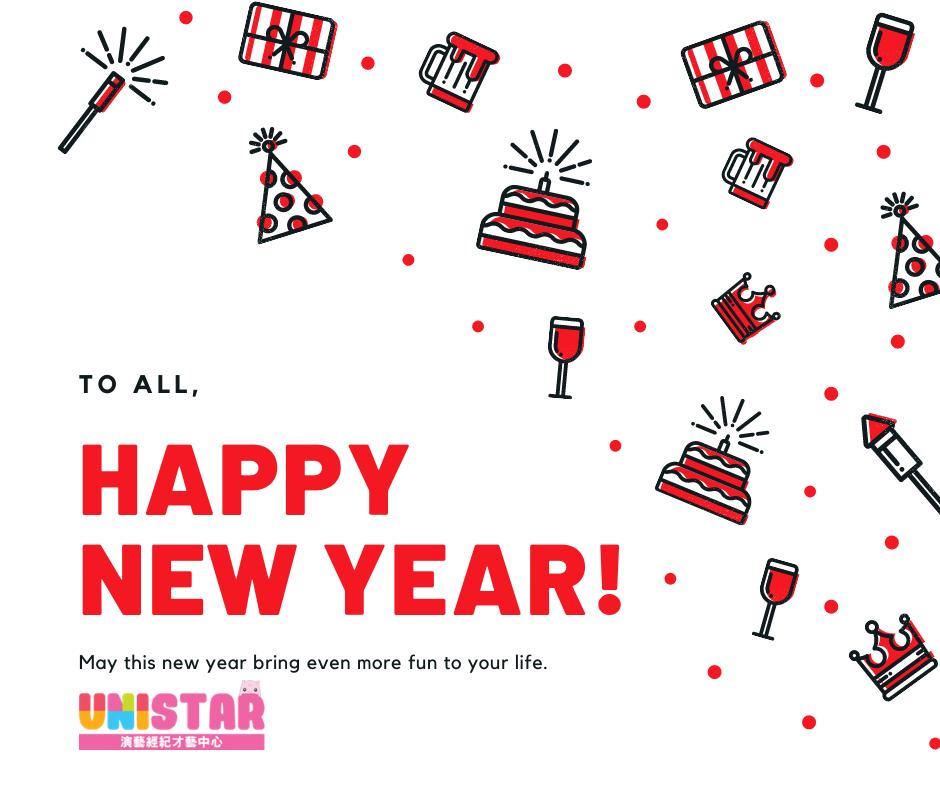 UniStar祝您新年快樂~Happy New Year!