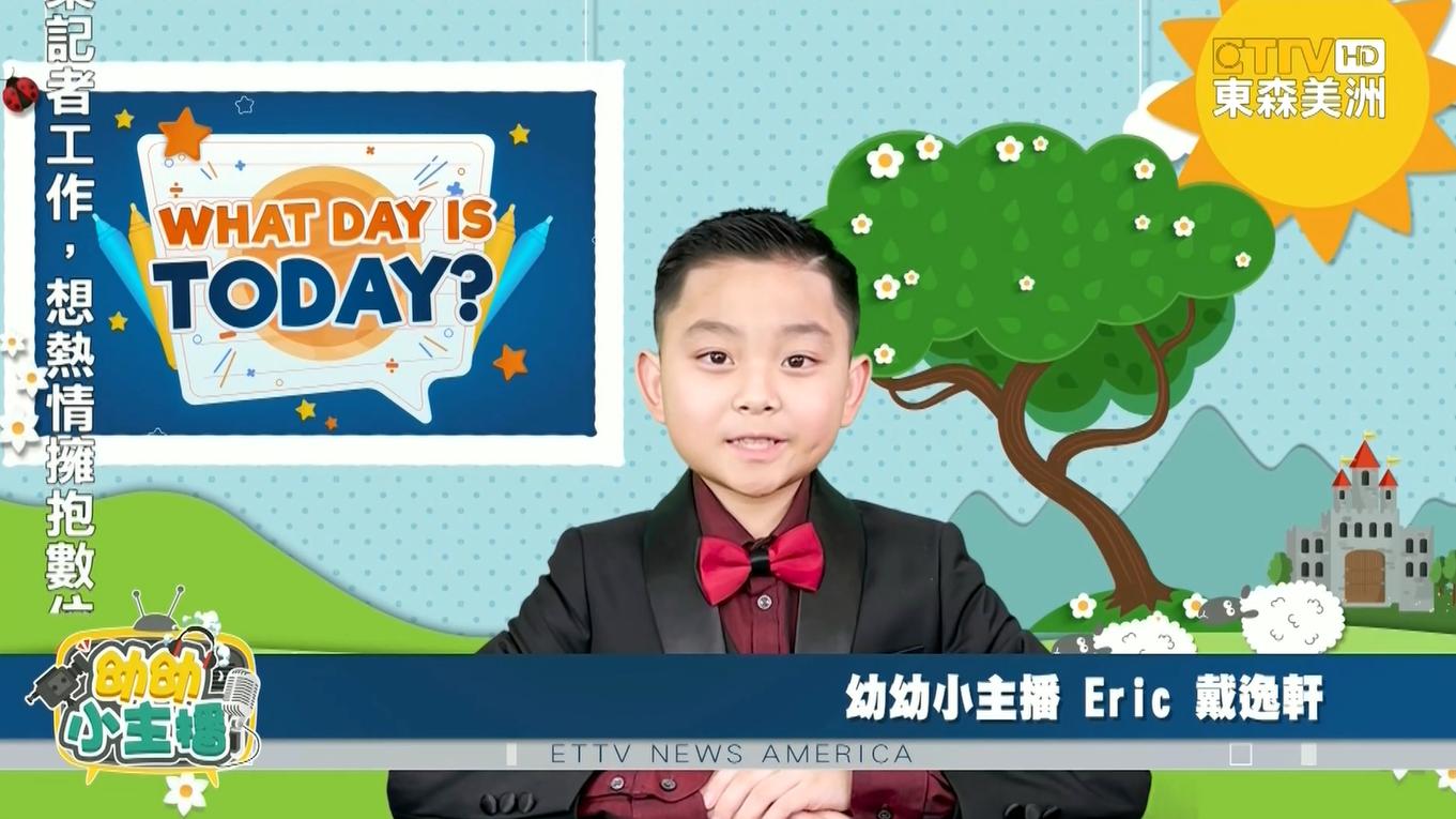 小主播Eric:2月14號「器官捐贈日」賦予「愛」完全不同於情人節的意義