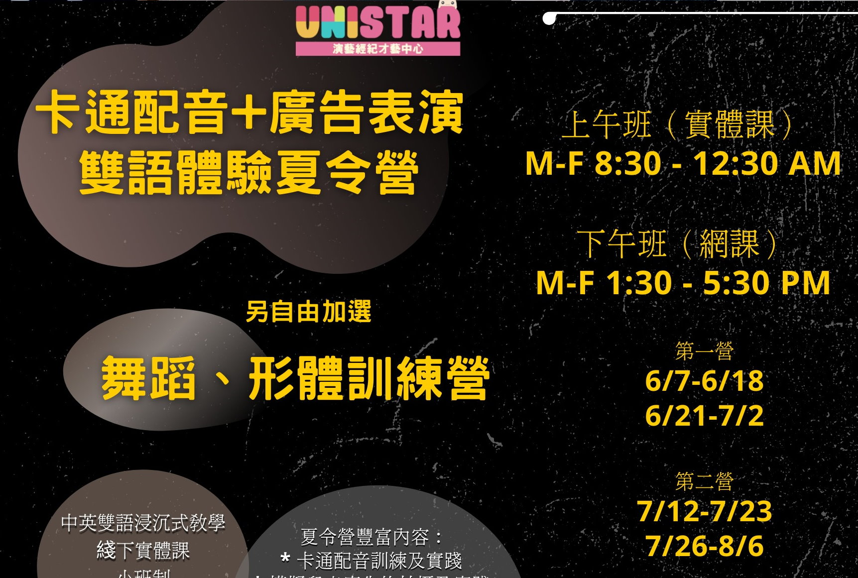UniStar Summer Camp Voice Over also acting