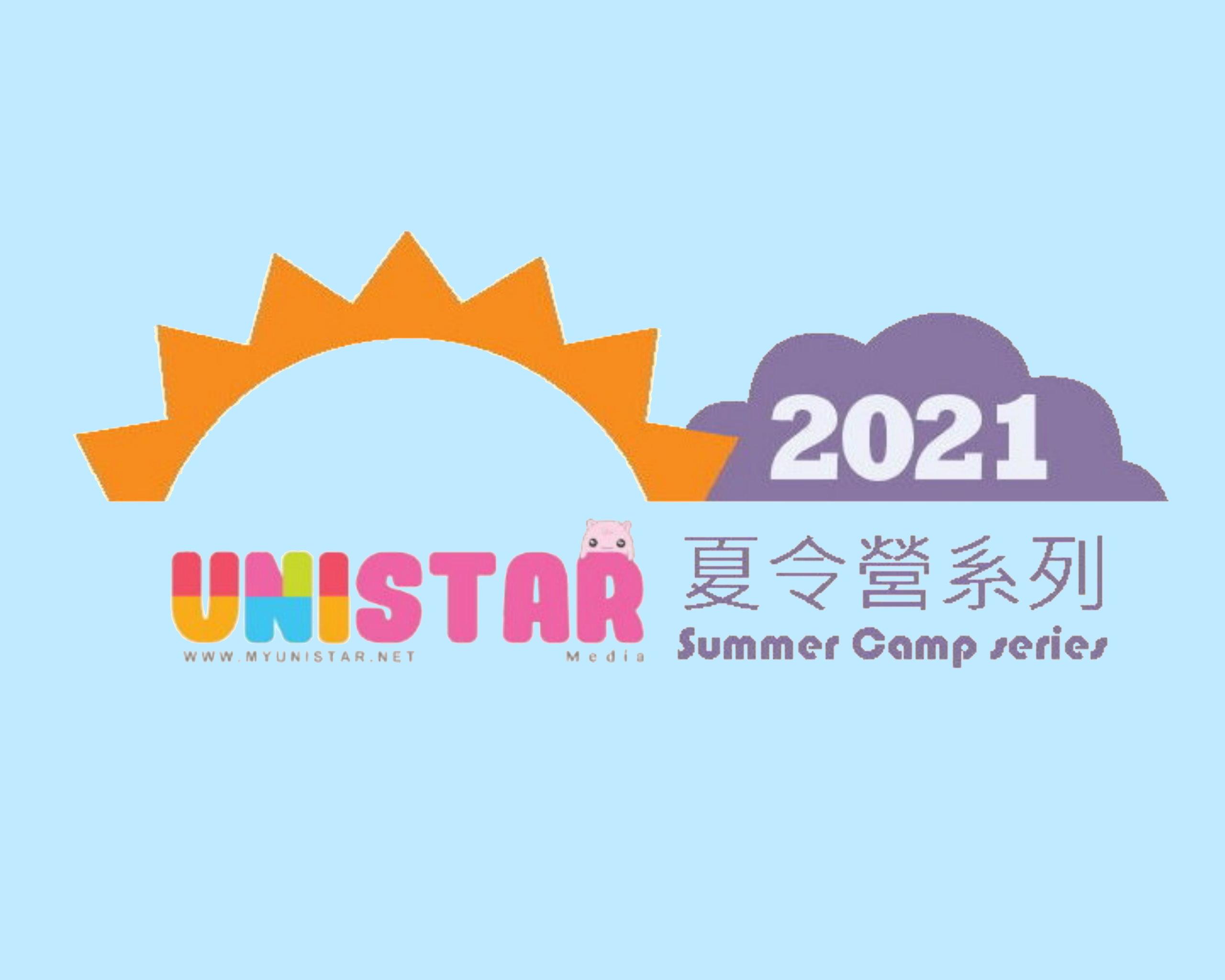 UniStar 夏令營系列