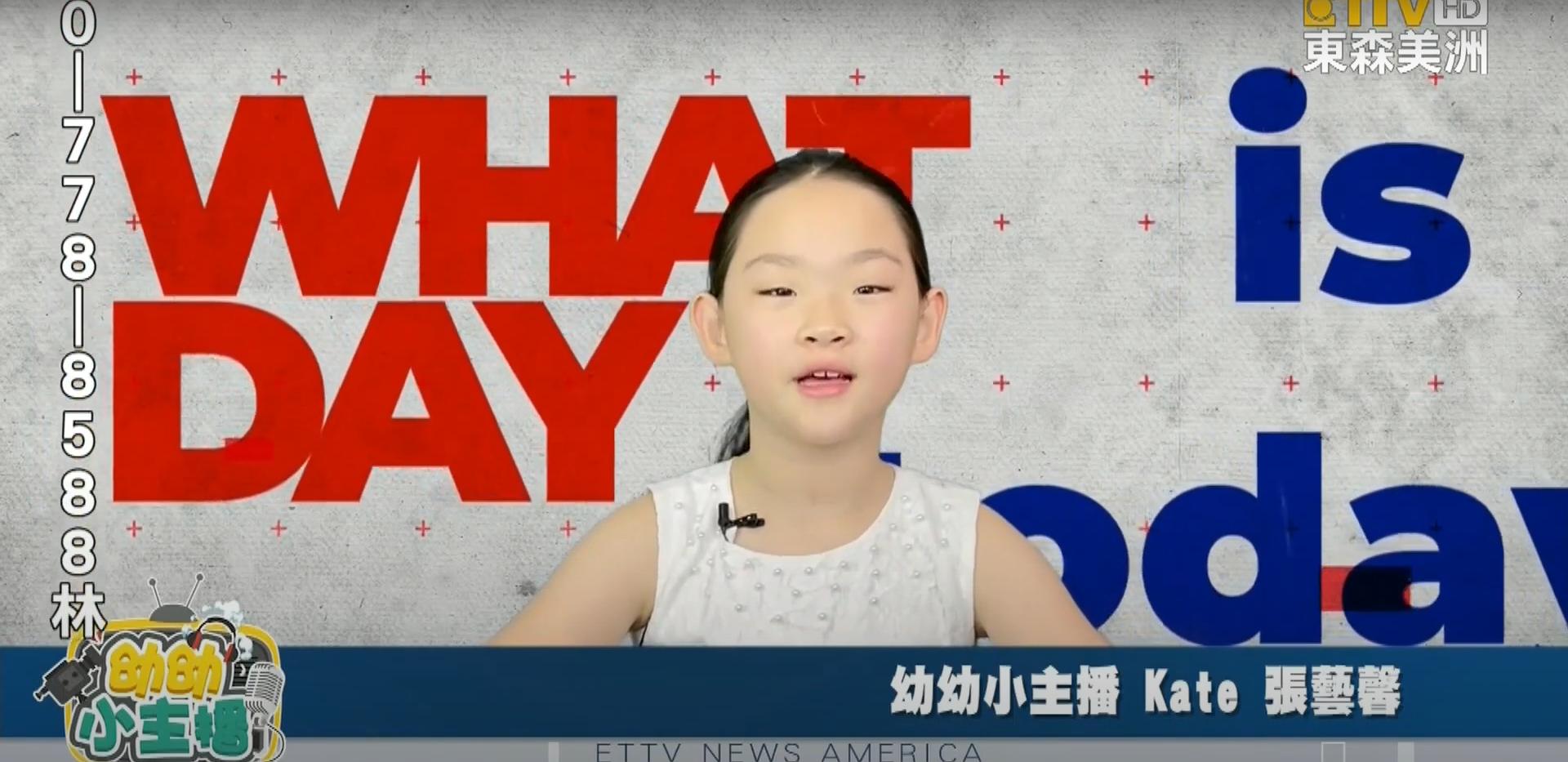 小主播Kate:7月13日「國家薯條日」薯條各國念法大不同