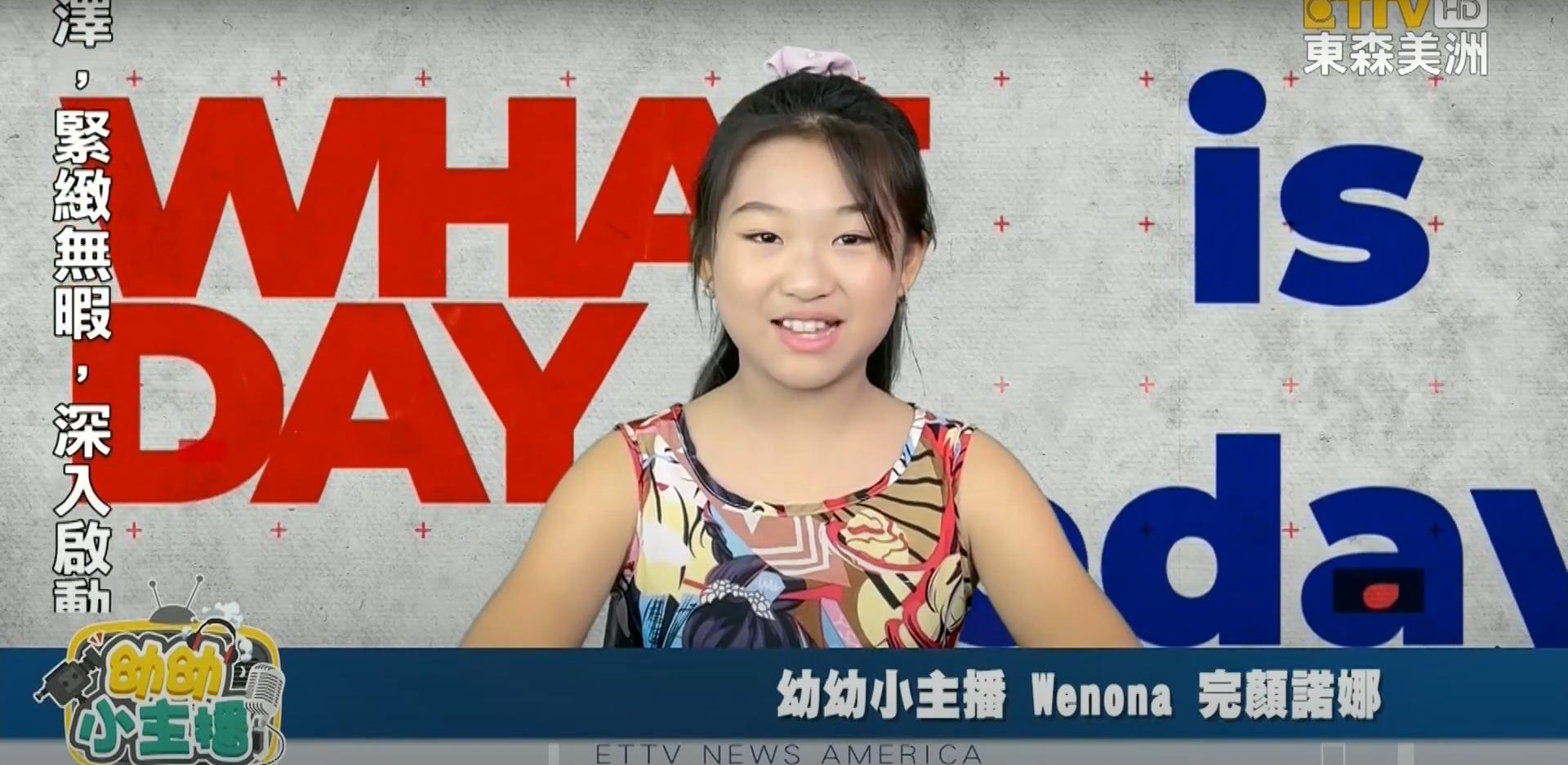 小主播Wenona:7月23日「國家華麗奶奶日」家有一老如有一寶