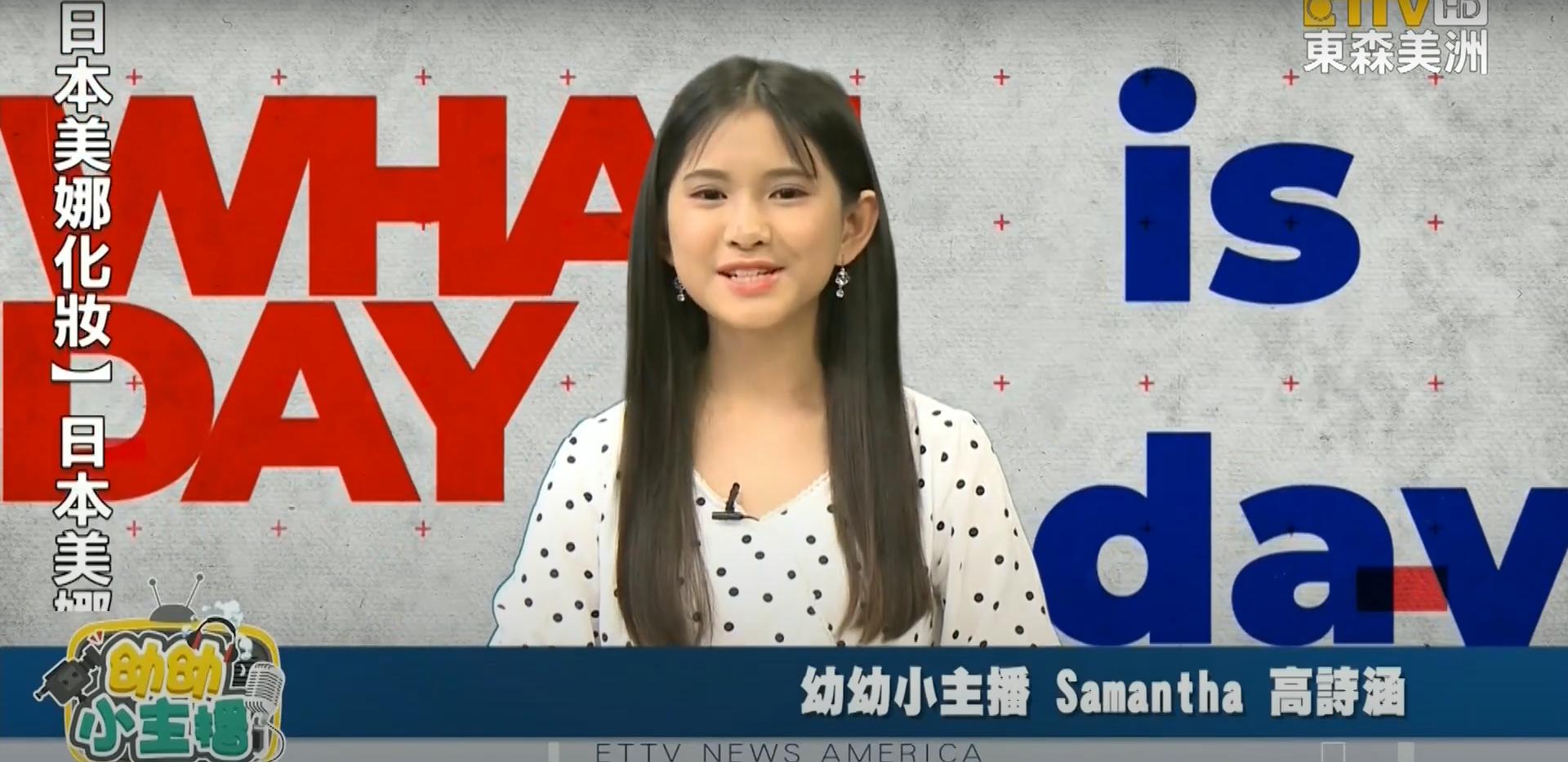 小主播Samantha:7月25日「國家家長日」感謝爸媽的無私奉獻