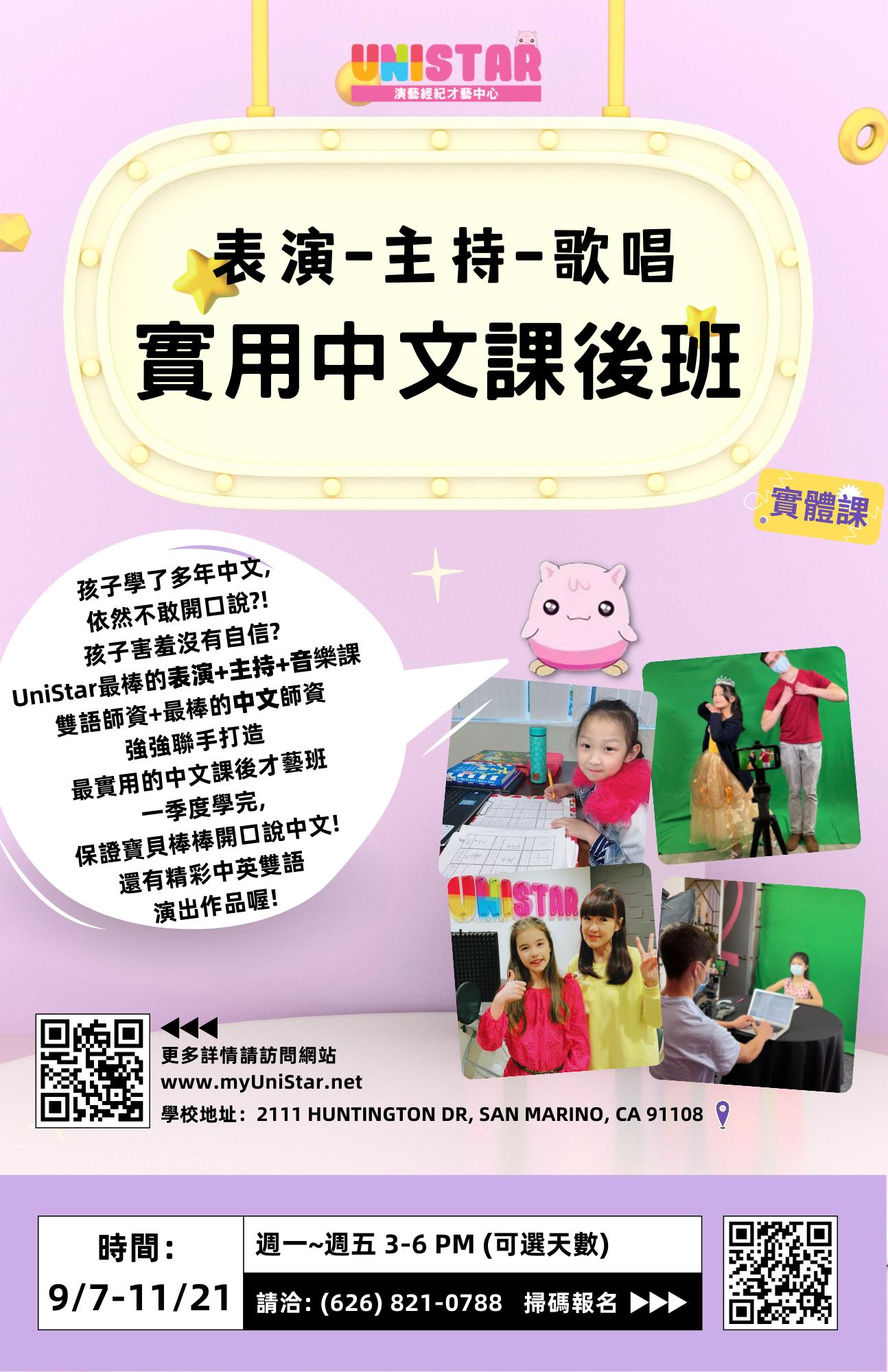 ⭐UniStar最實用最有趣的中文課後班9/7要開課啦!「表演課」「主持課」「音樂課」雙語師資+最棒的中文師資,強強聯手打造最實用的中文課後才藝班!
