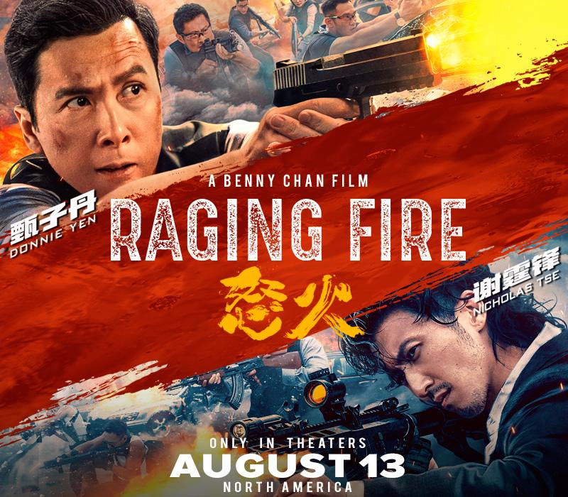 8月13日上映 I《怒火》(Raging Fire)北美鉅獻!香港警匪動作片飆巔峰,有血有淚極致爽片!
