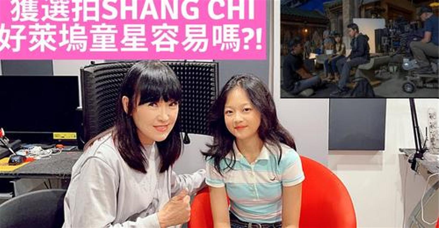 好萊塢大片SHANG CHI童星容易嗎?! SHANG CHI 電影中的主角各個會打,演他們的童星也要會?!亞裔童星如何打進好萊塢?讓扮演徐夏靈少女時期的Harmonie告訴你